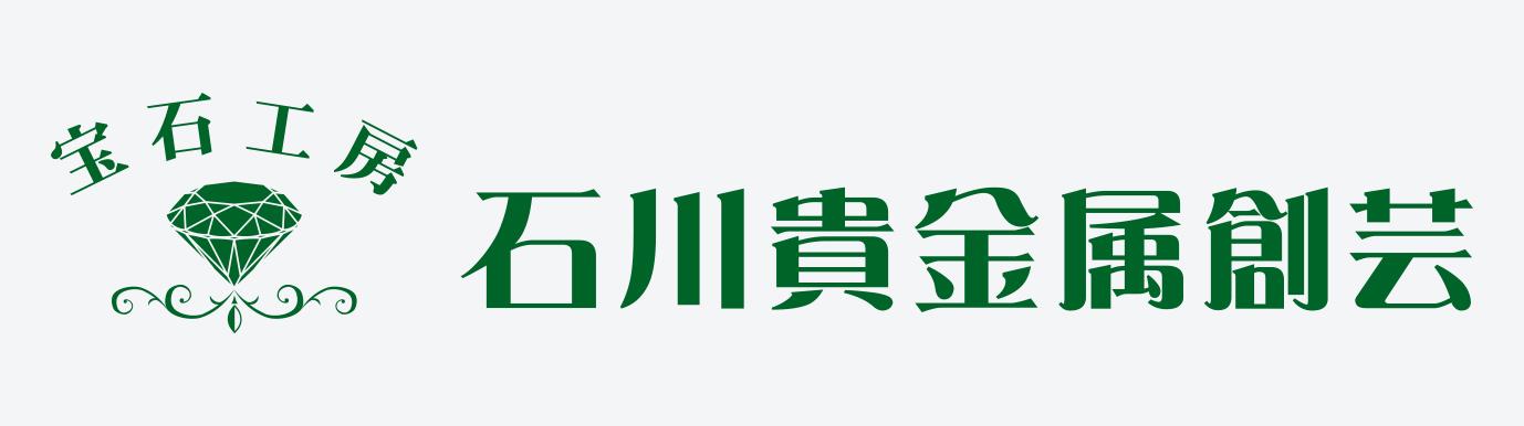 石川貴金属創芸