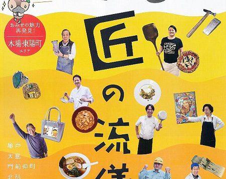 ことみせVol.29表紙